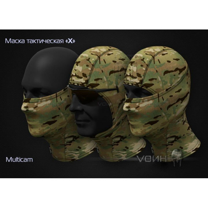 """Маска тактическая потоотводящая """"Х""""  (Multicam)"""